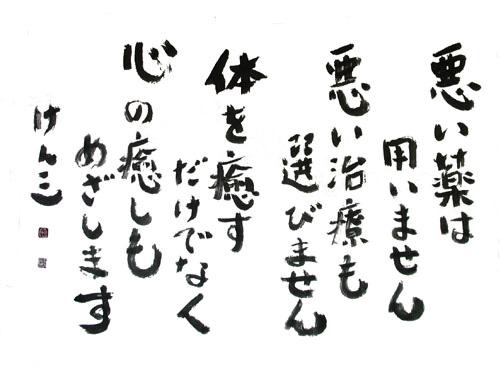 下田憲先生の書