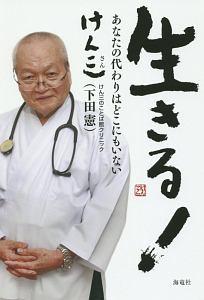 下田憲先生の著書